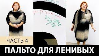 Однослойное пальто для ленивых своими руками. Как сделать простую выкройку пальто на ткани?  Часть 4
