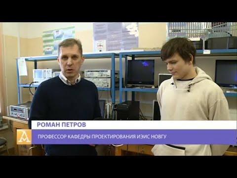 Институт электронных и информационных систем  НовГУ