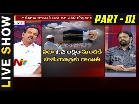 Central Govt's Decision Over Withdrawal of Subsidy For Haji Pilgrimage || Live Show Part 01 || NTV