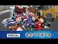 [스페셜 콜라보] 또봇V x 콩순이 율동교실!! -자동차송- [TOBOT V Special]