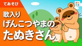 【歌入り版】げんこつやまのたぬきさん 童謡・童話 動く絵本 thumbnail