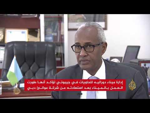 جيبوتي.. معاناة العاملين بميناء دوراليه إبان سيطرة شركة موانئ #دبي  - 13:58-2019 / 10 / 14