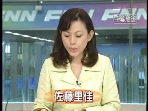 チャージマン発 ニュース 2010年...
