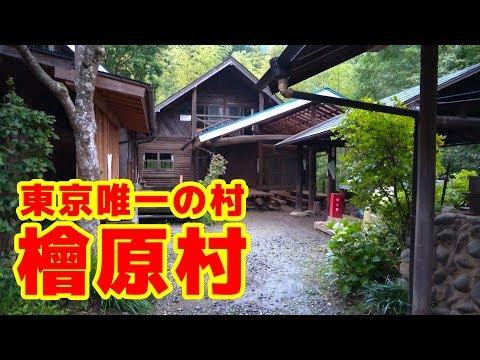 """東京唯一の村""""檜原村""""で泊まってみた東京釣りじゃない遠征#4"""