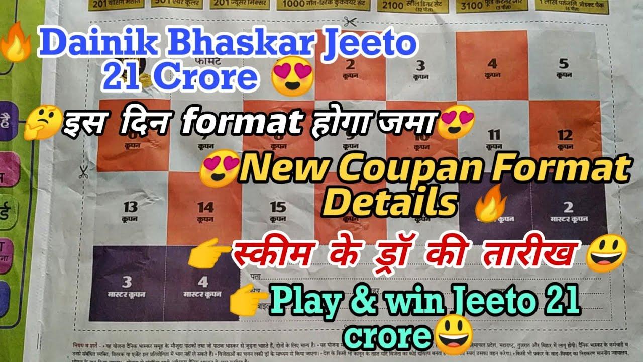 Submission dainik 2021 ⭐️ date best bhaskar format Gangapur News