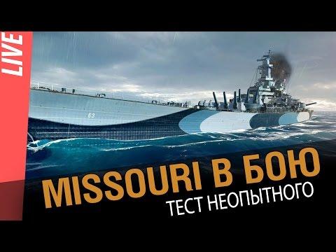 Missouri в бою! Тест неопытного [World of Warships]