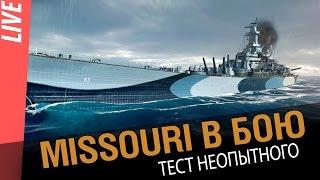 missouri в бою тест неопытного world of warships