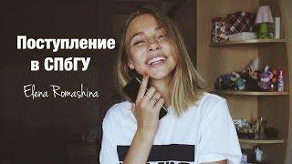 видео Санкт-Петербургский государственный университет