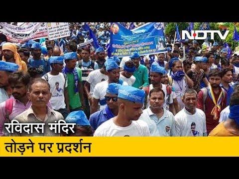 Delhi में Ravidas Temple तोड़े जाने के विरोध देश भर से जुटे प्रदर्शनकारी