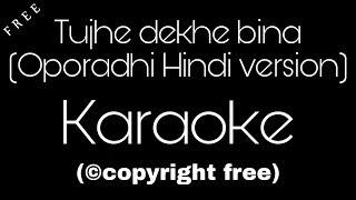 Tujhe Dekhe Bina Chain Karaoke   Oporadhi hindi version Karaoke   By Anil
