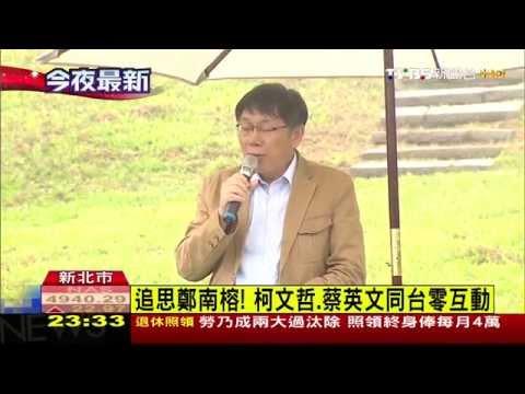 追思鄭南榕! 柯文哲、蔡英文同台零互動
