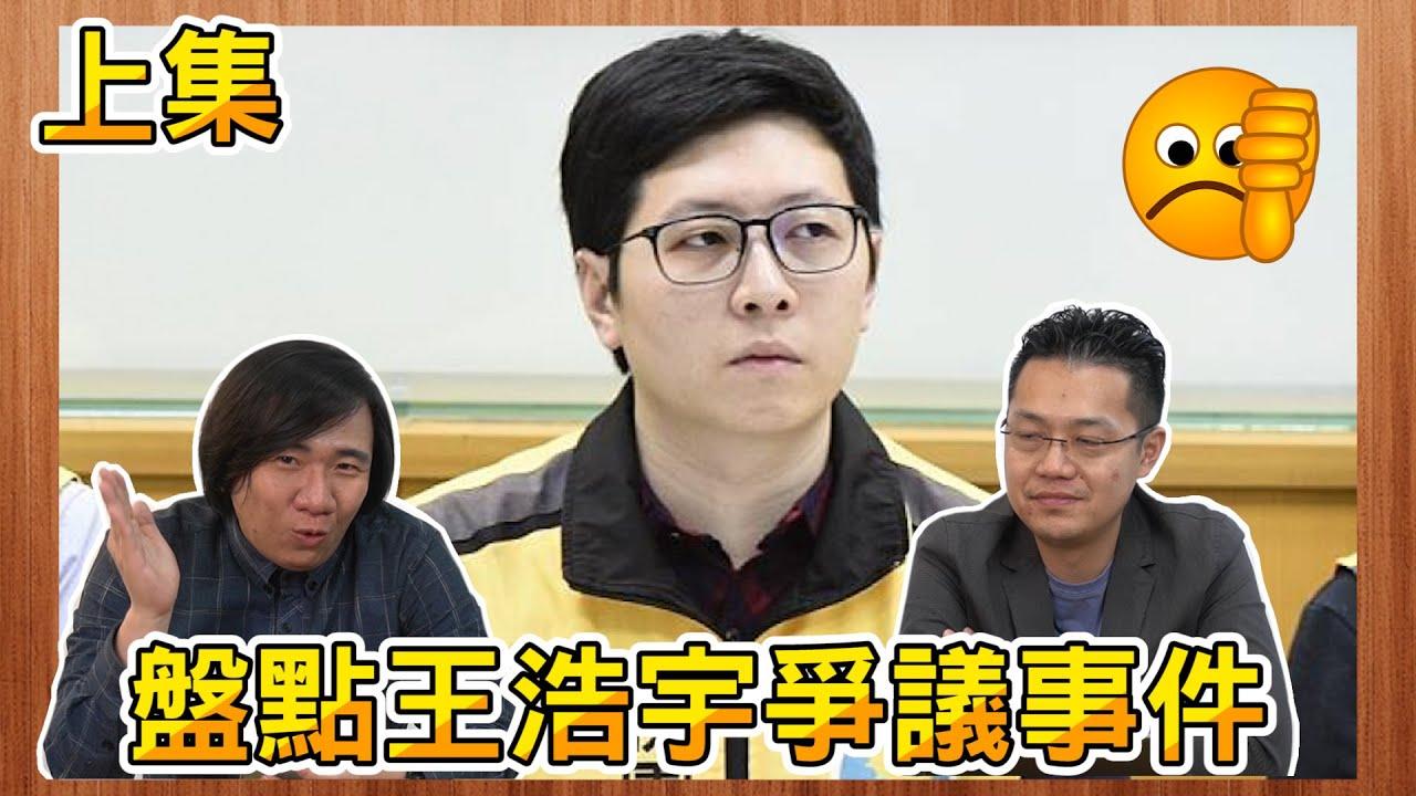 王浩宇爭議事件整理懶人包(上)!!!這樣也能當議員!?!? feat.羅文好公民