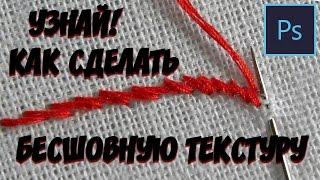 Создание бесшовной текстуры в фотошопе для начинающих | Видео уроки на русском