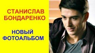 Станислав Бондаренко  *НОВЫЙ ФОТОАЛЬБОМ