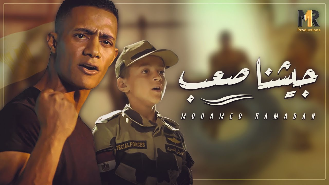 Mohamed Ramadan - Geshna Sa3b (Music Video) / محمد رمضان - جيشنا صعب