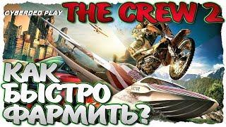 Фарм денег в The Crew 2 [Новый Способ]
