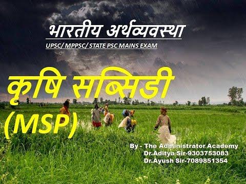 MPPSC/ UPSC ECONOMY MAINS TOPIC - SUBSIDY....DR. ADITYA