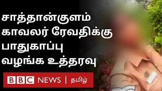 Sathankulam News: SI கைது; பட்டாசு வெடித்து கொண்டாடிய மக்கள்   Police Revathi