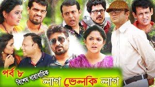 Download lagu Lag Velki Lag EP 08 Bangla Drama Serial 2019 A Kha Ma Hasan Urmila Srabonti Kar Asian TV MP3