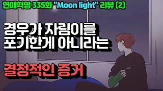 """[연애혁명] 335화 """"Moonlight"""" 리뷰(2), 경우는 아직 자림이를 포기하지 못한다"""