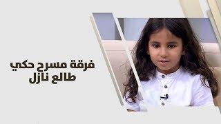 هيثم عبدالله، بشير أحمد أبو خضرة ومحمود رائد العمري - فرقة مسرح حكي طالع نازل