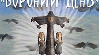 Вороний день. Славяне поют на языке Ханты(, 2015-03-29T10:03:36.000Z)