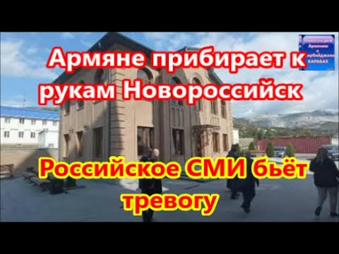 Армяне прибирает к рукам Новороссийск: российское СМИ бьёт тревогу