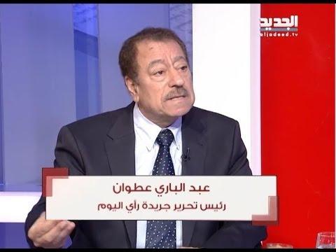 الحدث - عبد الباري عطوان