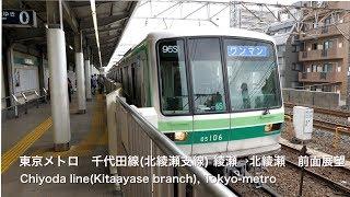 [前面展望]東京メトロ 千代田線(北綾瀬支線)綾瀬→北綾瀬 前面展望 /[Driver's view]Chiyoda line(Kitaayase branch), Tokyo-metro