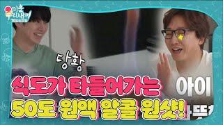 김희철, 백종원 선물 '50도 원액 술' 원샷에 당황!ㅣ미운 우리 새끼(Woori)ㅣSBS ENTER.