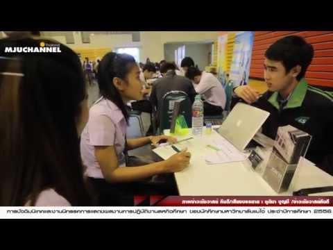Daily news - โครงการปัจฉิมนิเทศนักศึกษา ตลาดนัดแรงงานฯ ประจำปีการศึกษา 2556