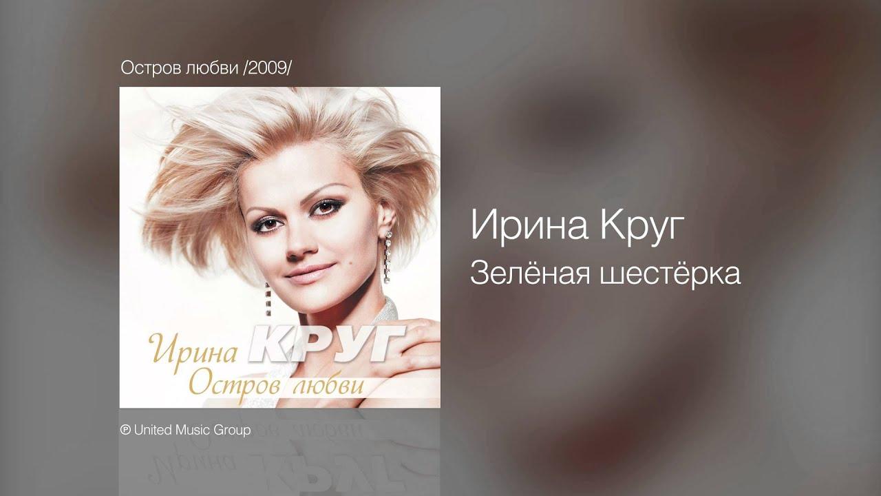 Музыкальная коллекция (все хиты) (2017) ирина круг скачать.