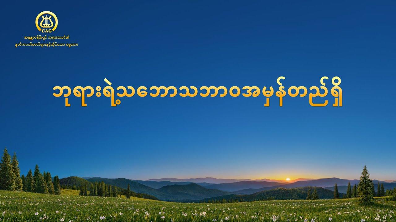 2021 Myanmar Christian Song With Lyrics - ဘုရားရဲ့သဘောသဘာဝအမှန်တည်ရှိ