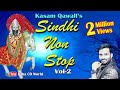 Sindhi Non Stop | Kasam Qawwal Part-2 | Jhulelal DJ Remix | Sindhi Song New | Baba CD World