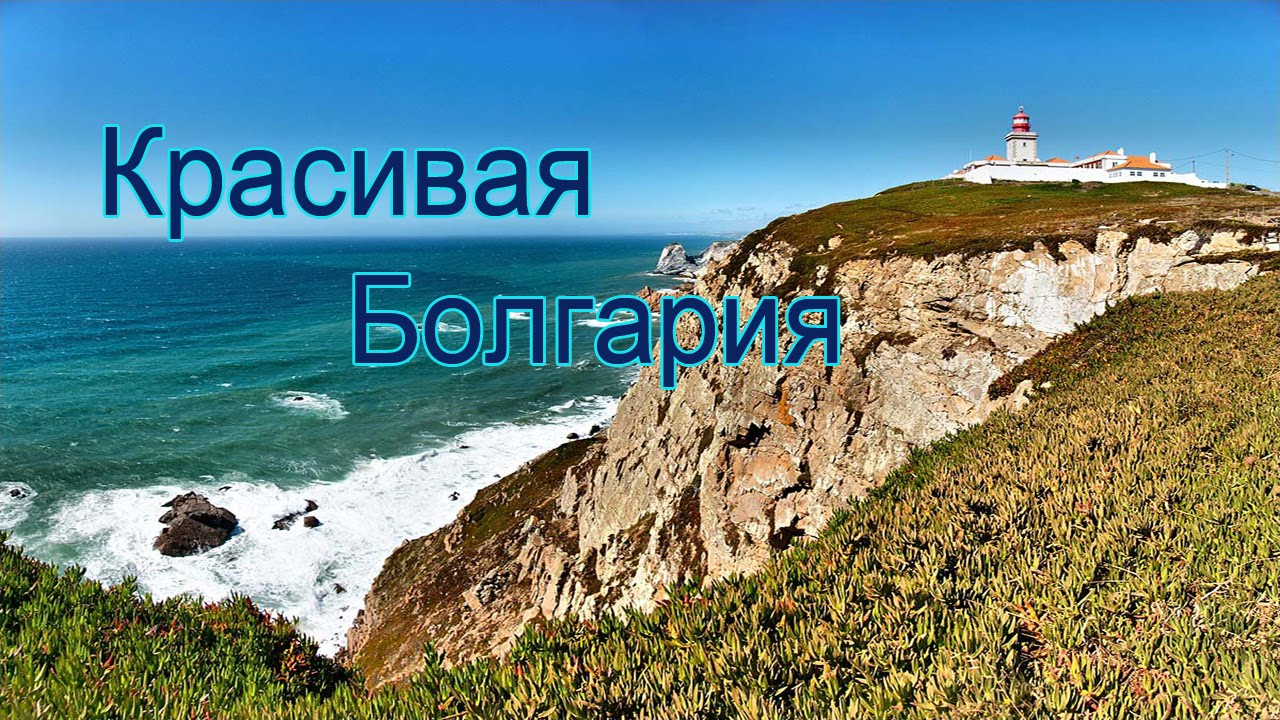 природа болгарии фото