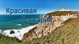 Фантастическая природа Болгарии. Достопримечательности Болгарии.(, 2015-10-04T16:04:27.000Z)