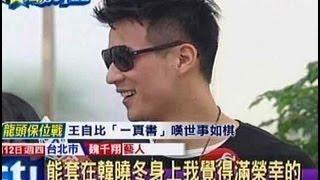 中天新聞》「蘭陵F6」火紅! 胡宇威自認「我最帥」