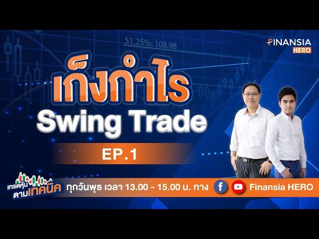 เก็งกำไรแบบ Swing Trade