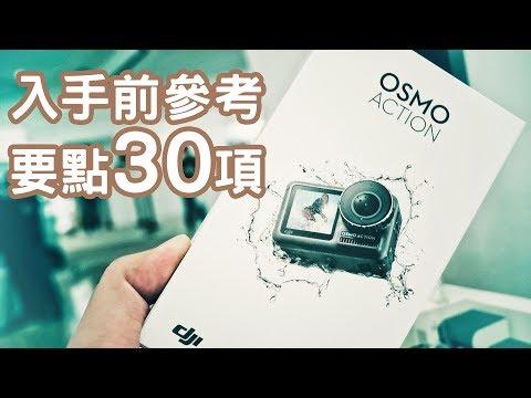 DJI Osmo Action :: 入手前參考要點30項 :: Audio captured by Rode Wireless Go :: DICKYKWOKTV