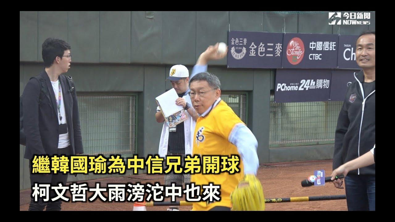 繼韓國瑜為中信兄弟開球 柯文哲大雨滂沱中也來 - YouTube