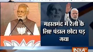 Chhattisgarh | 'Raman Singh had to fight UPA govt for 10 years': PM Modi in Mahasamund