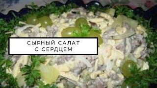 Как приготовить сырный салат с сердцем
