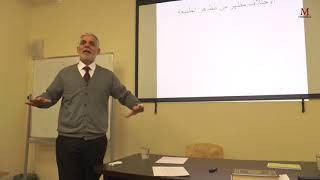 Ахмад аль-Караля - Социальные взаимоотношения в Исламе. Урок 3. Ихтиляф (Разногласия)