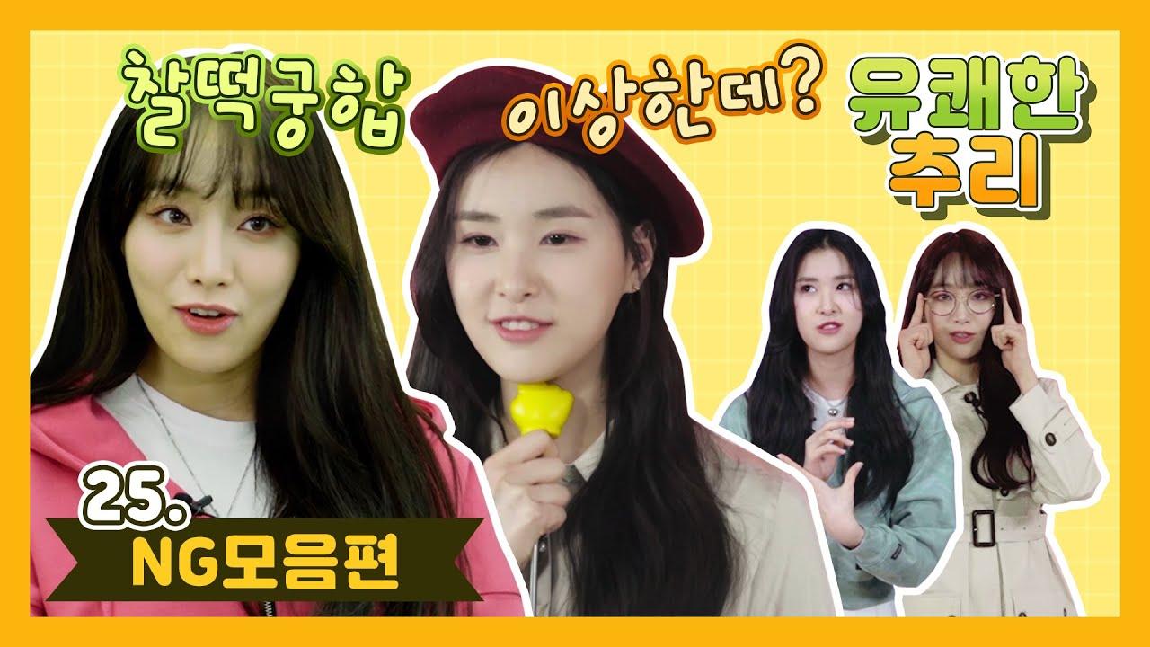 [유쾌한 추리] 새봄과 유채가 버퍼링 걸린 이유? (feat.뽀로로) 새봄 유채 네이처