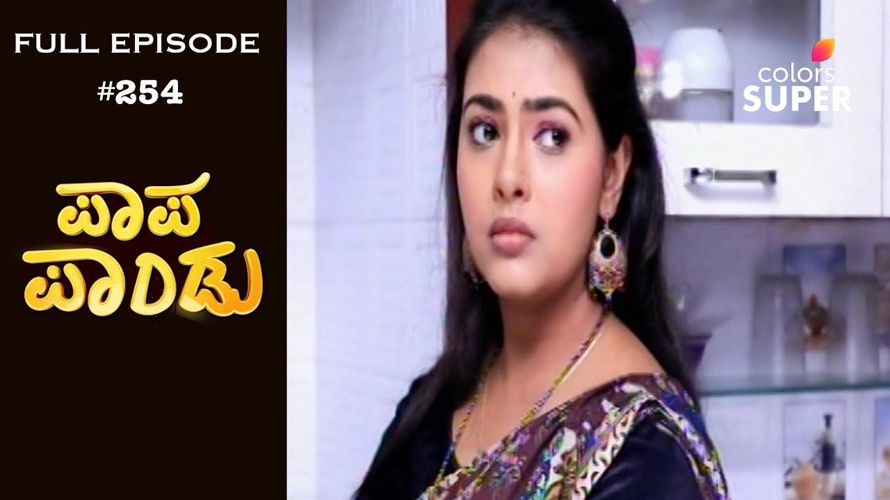Papa Pandu - 20th June 2019 - ಪಾಪ ಪಾಂಡು - Full Episode