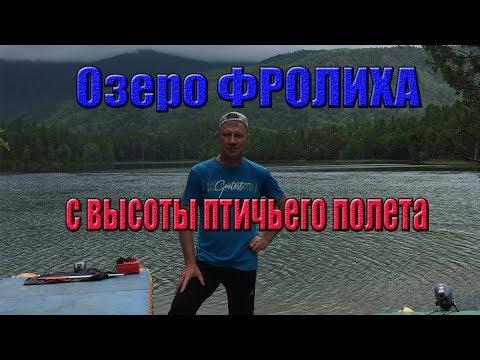 Красивейшие места России. Озеро ФРОЛИХА с высоты птичьего полета. Прогулка на катамаранах.