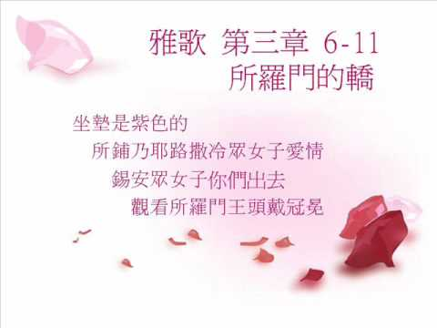 Image result for (雅3: 6)