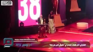مصر العربية   الفخراني: أخر كلمات الساحر لي