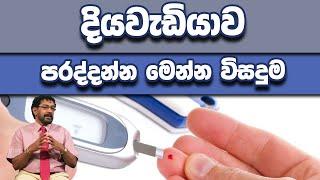 දියවැඩියාව පරද්දන්න මෙන්න විසදුම    Piyum Vila   05-02-2020   Siyatha TV Thumbnail