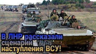 В ЛНР рассказали возможный сценарий наступления ВСУ!